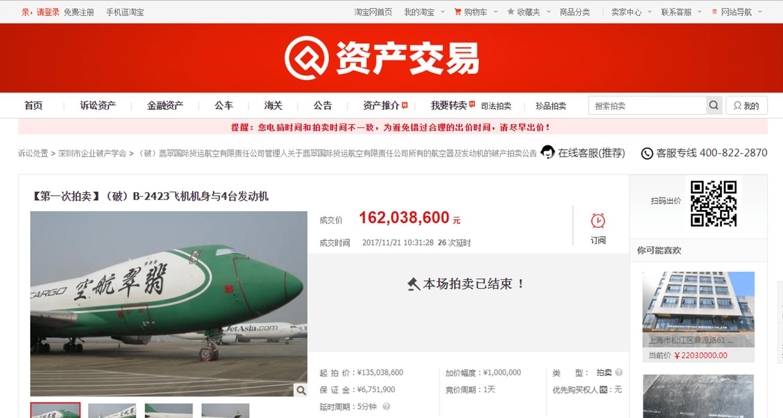 Comprare online dalla Cina Boing 747? Ora è possibile!
